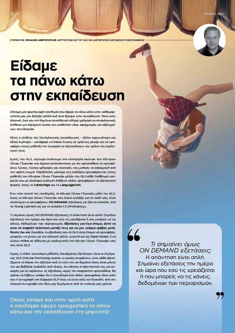 20200615 QLS offline newspaper web4