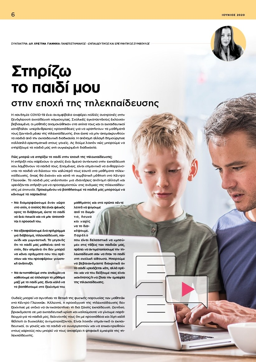 20200615 QLS offline newspaper web6