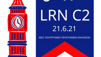 Ταχύρρυθμο πρόγραμμα ενηλίκων LRN επίπεδο C2!