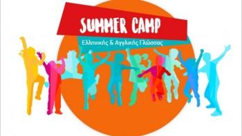 Summer Camp Ελληνικής & Αγγλικής Γλώσσας από 18 Ιουνίου