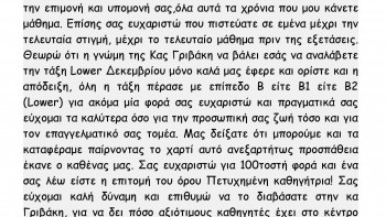 Ευχαριστήρια Επιστολή από τον μαθητή μας Χωριάτη Δημήτρη!