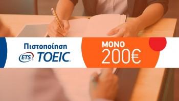 Πιστοποιητικό TOEIC μόλις σε 2 μήνες μόνο με 200€